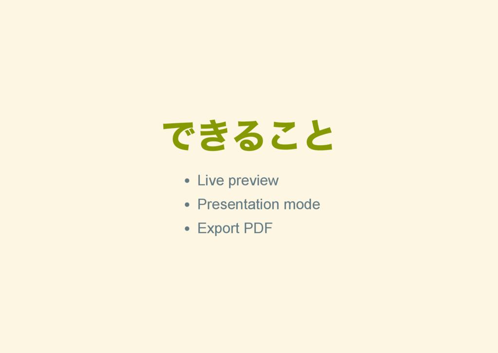 できること Live preview Presentation mode Export PDF