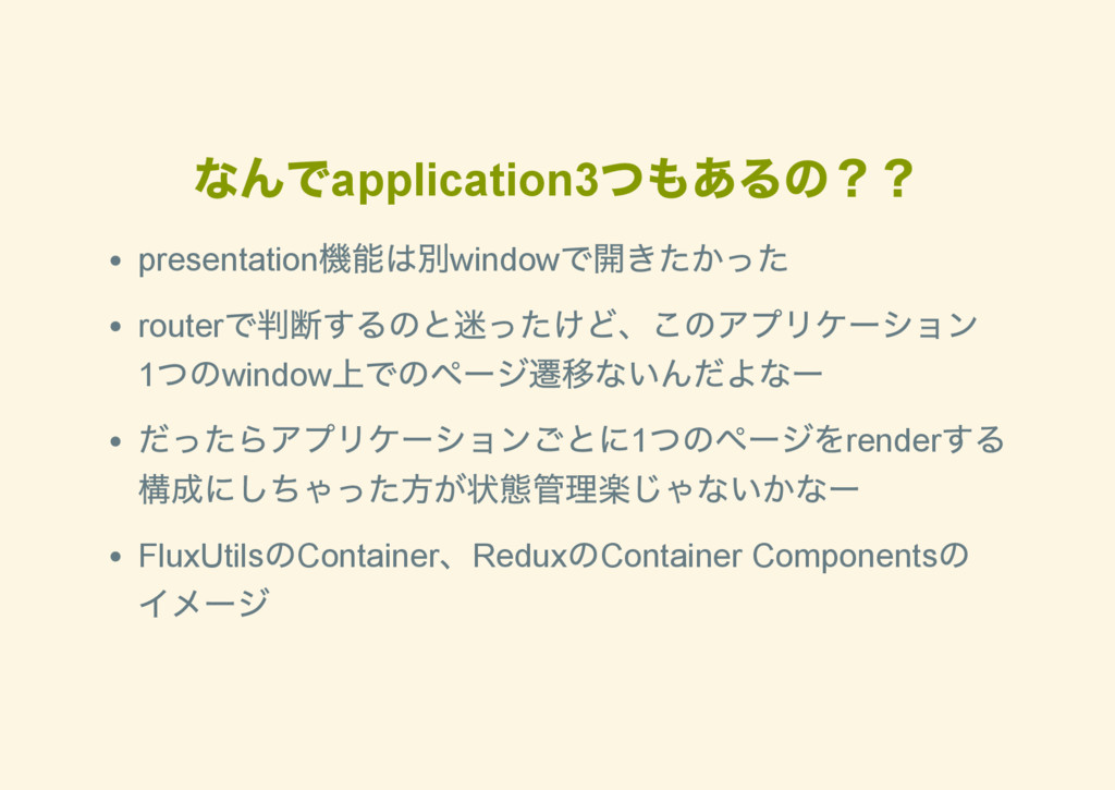 なんでapplication3 つもあるの?? presentation 機能は別window...