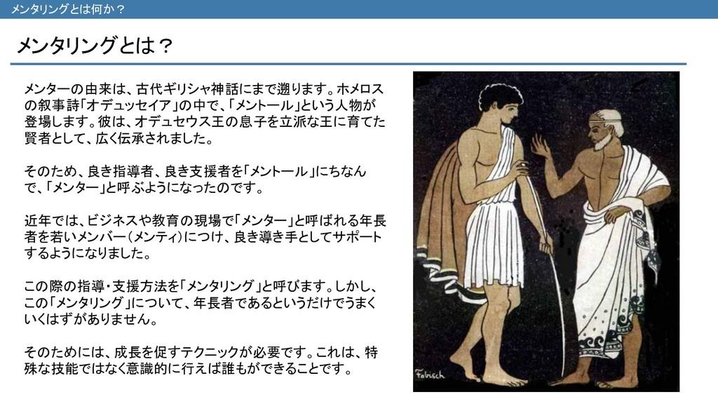 メンタリングとは? メンタリングとは何か? メンターの由来は、古代ギリシャ神話にまで遡ります。...