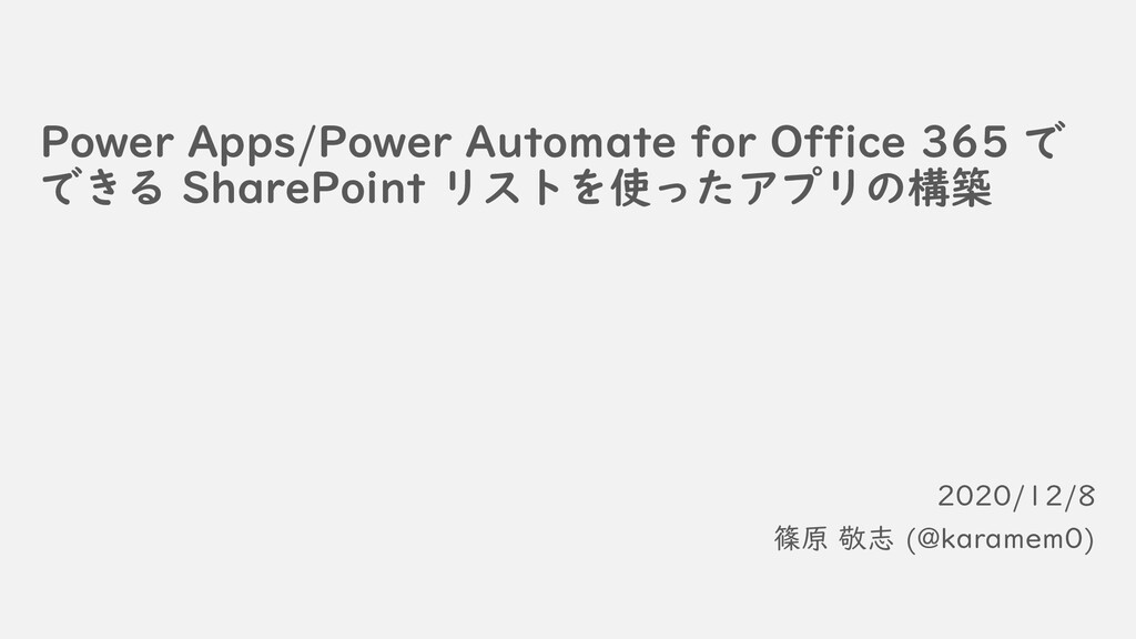 Power Apps/Power Automate for Office 365 で できる ...