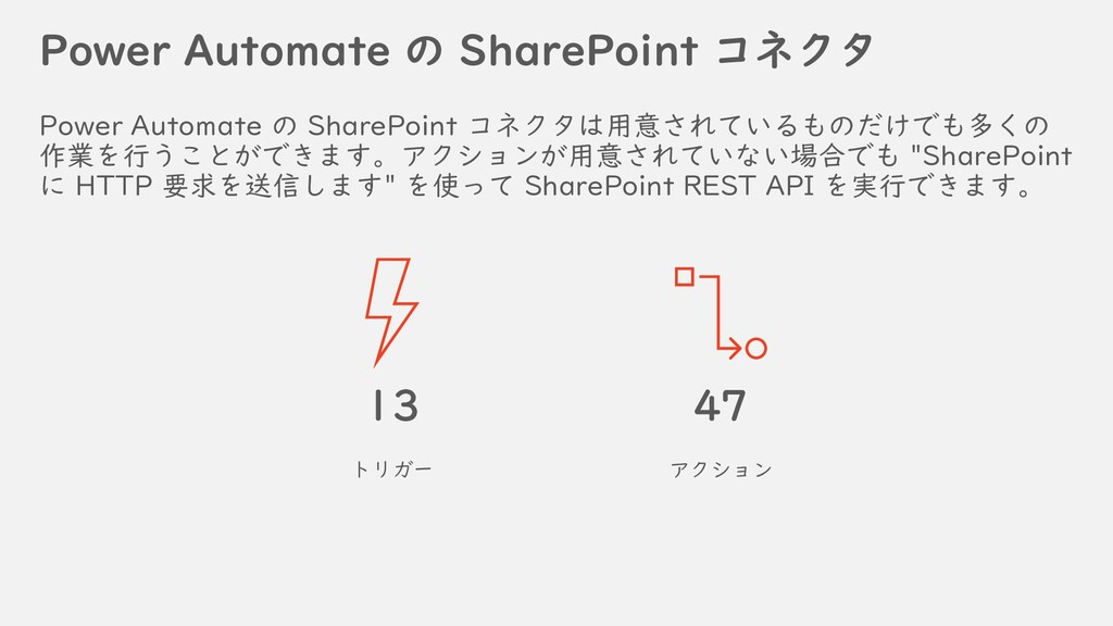 Power Automate の SharePoint コネクタ Power Automate...