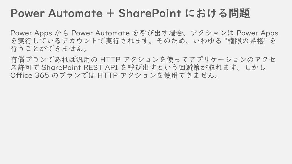 Power Automate + SharePoint における問題 Power Apps か...