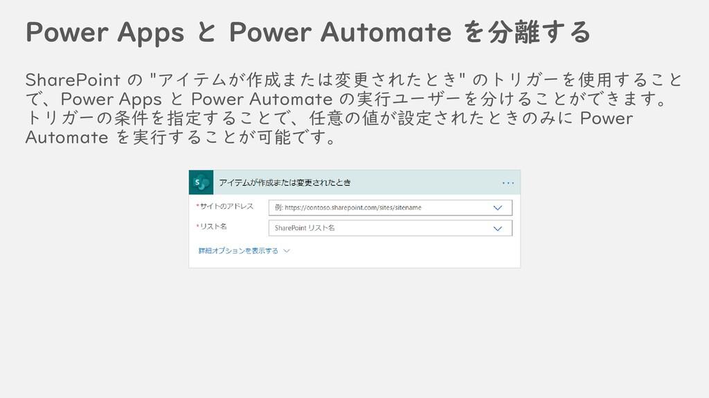 Power Apps と Power Automate を分離する SharePoint の ...