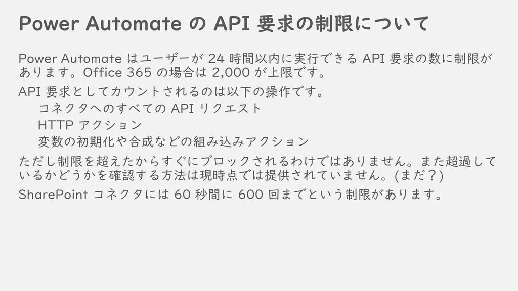Power Automate の API 要求の制限について Power Automate は...