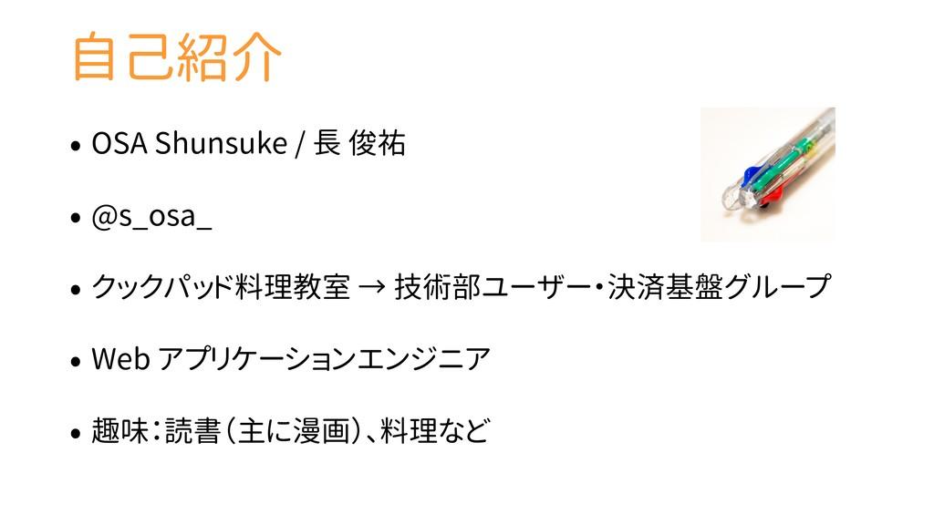自己紹介 • OSA Shunsuke / 長 俊祐 • @s_osa_ • クックパッド料理...