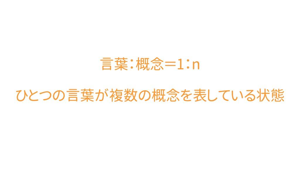 言葉:概念=1:n ひとつの言葉が複数の概念を表している状態