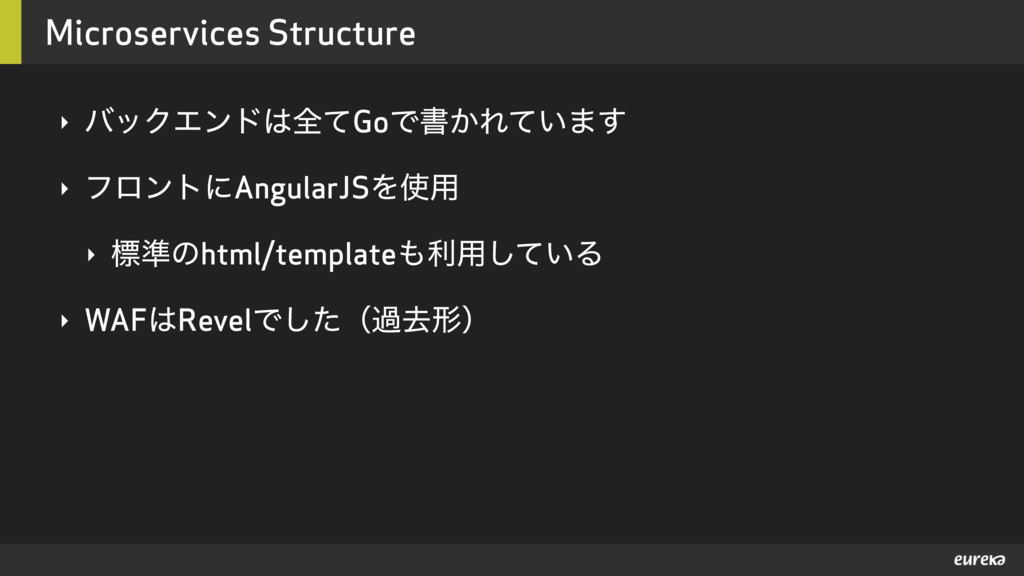 Microservices Structure ‣ όοΫΤϯυશͯGoͰॻ͔Ε͍ͯ·͢ ‣...