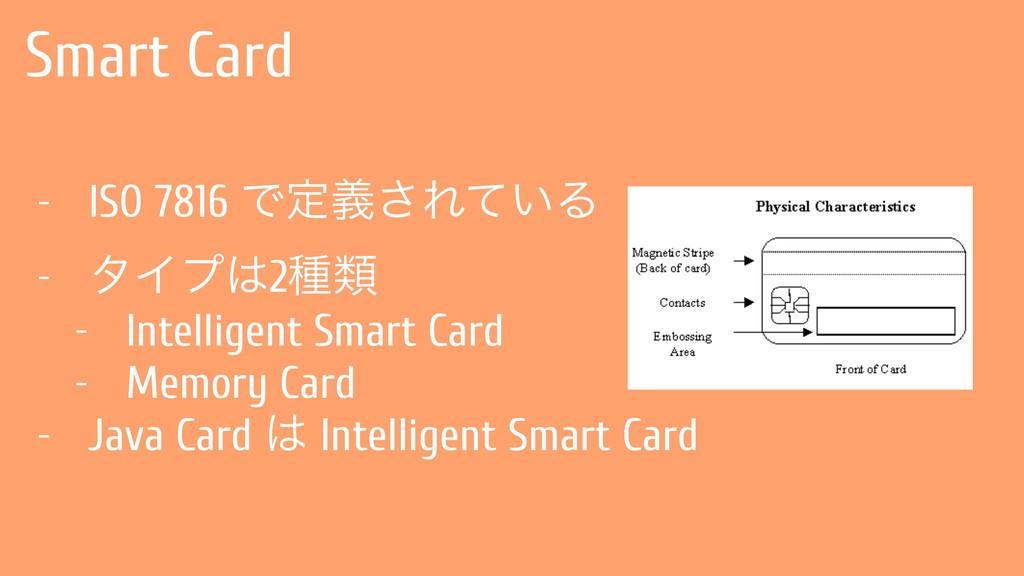 Smart Card - ISO 7816 Ͱఆٛ͞Ε͍ͯΔ - λΠϓ2छྨ - Inte...