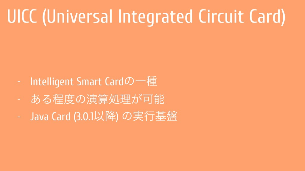 UICC (Universal Integrated Circuit Card) - Inte...