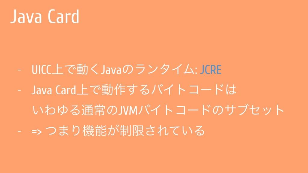- UICC্Ͱಈ͘JavaͷϥϯλΠϜ: JCRE - Java Card্Ͱಈ࡞͢ΔόΠτ...