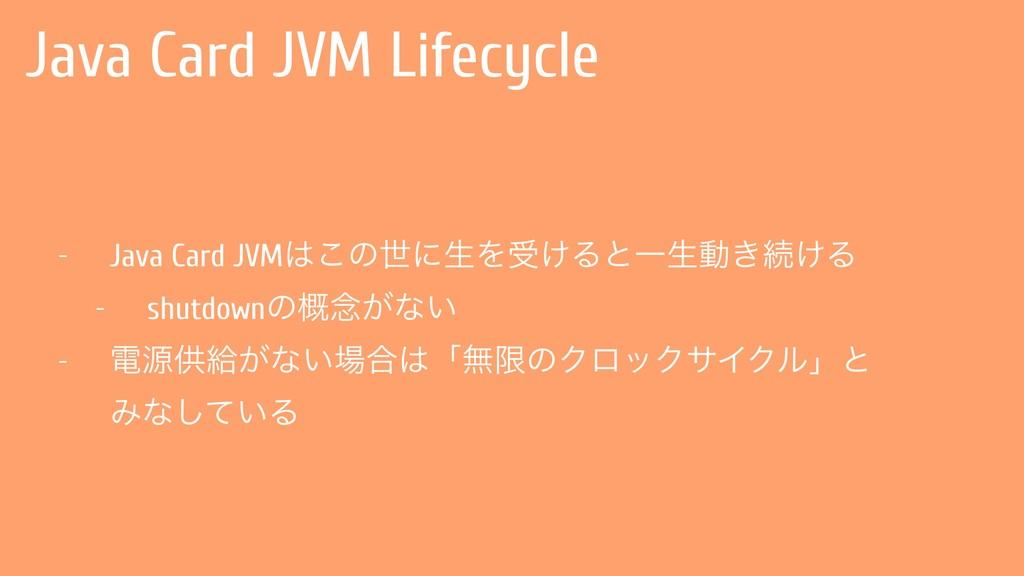 - Java Card JVM͜ͷੈʹੜΛड͚ΔͱҰੜಈ͖ଓ͚Δ - shutdownͷ֓೦...
