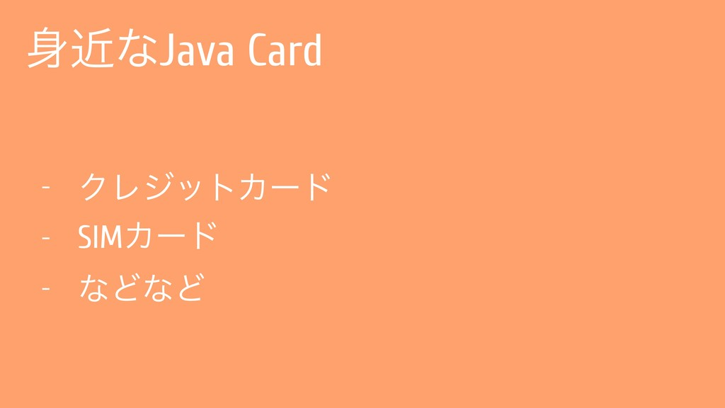 ۙͳJava Card - ΫϨδοτΧʔυ - SIMΧʔυ - ͳͲͳͲ