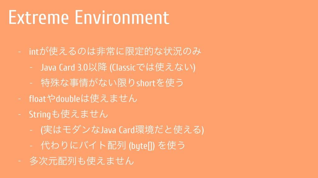Extreme Environment - int͕͑Δͷඇৗʹݶఆతͳঢ়گͷΈ - Ja...