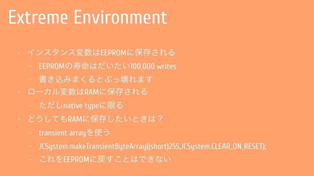Extreme Environment - ΠϯελϯεมEEPROMʹอଘ͞ΕΔ - E...