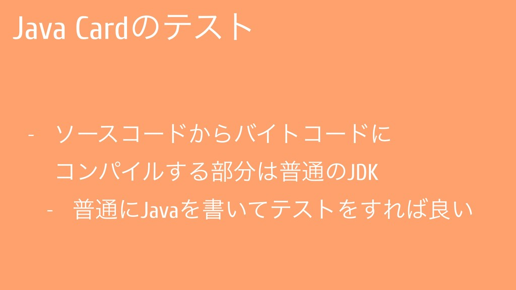 Java Cardͷςετ - ιʔείʔυ͔ΒόΠτίʔυʹ ίϯύΠϧ͢Δ෦ී௨ͷJ...