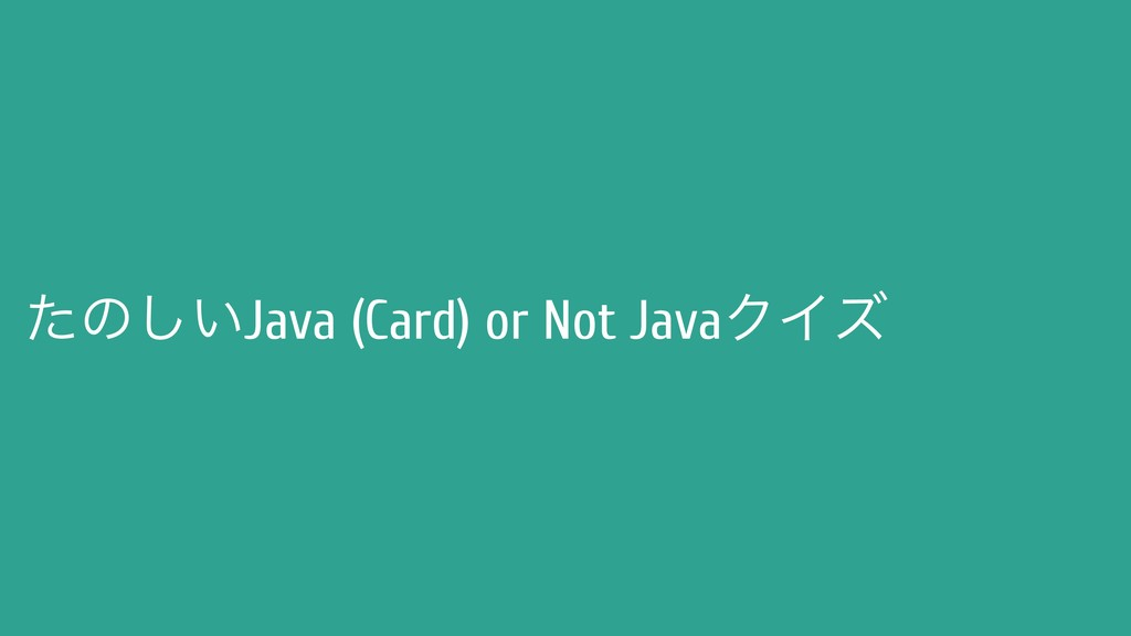 ͨͷ͍͠Java (Card) or Not JavaΫΠζ