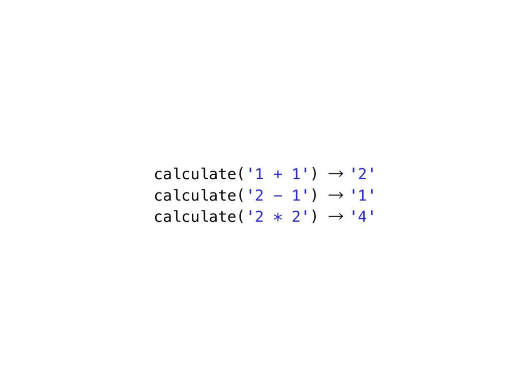 calculate('1 + 1') Ⱦ'2' calculate('2 - 1') Ⱦ...