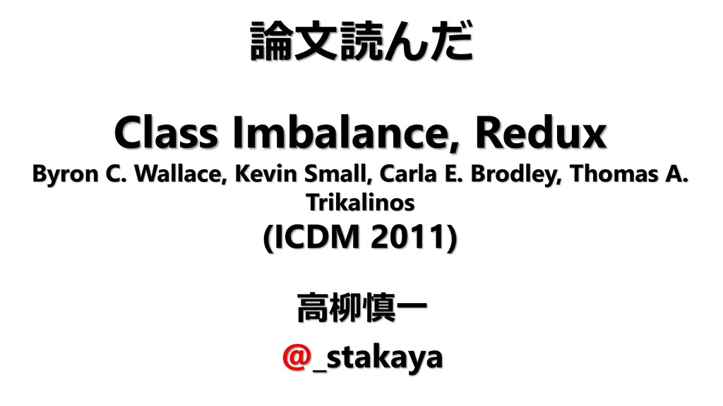 Class Imbalance, Redux Byron C. Wallace, Kevin ...