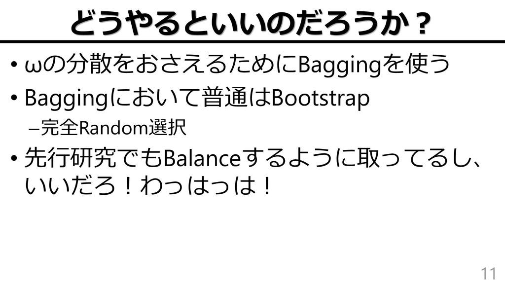 どうやるといいのだろうか? • ωの分散をおさえるためにBaggingを使う • Baggin...