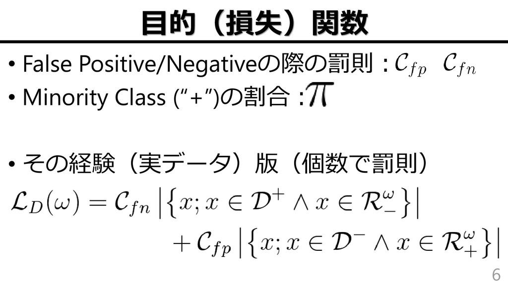 目的(損失)関数 • False Positive/Negativeの際の罰則: • Mino...
