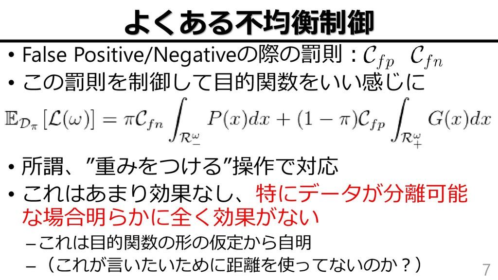 よくある不均衡制御 • False Positive/Negativeの際の罰則: • この罰...