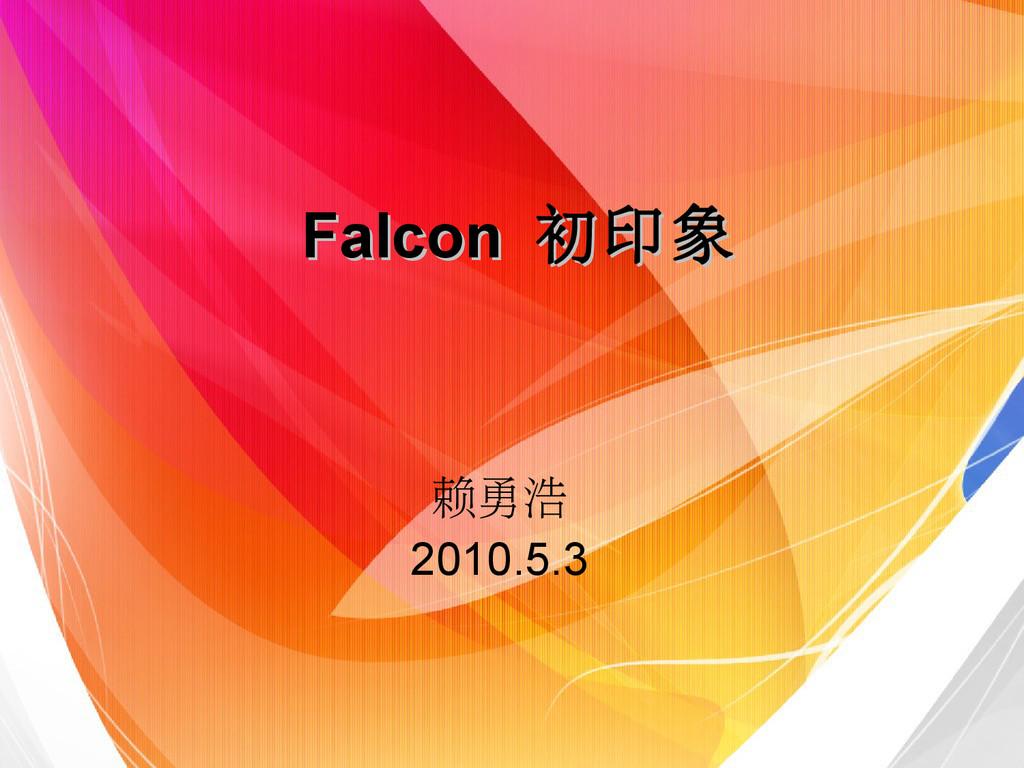 Falcon Falcon 初印象 初印象 赖勇浩 2010.5.3