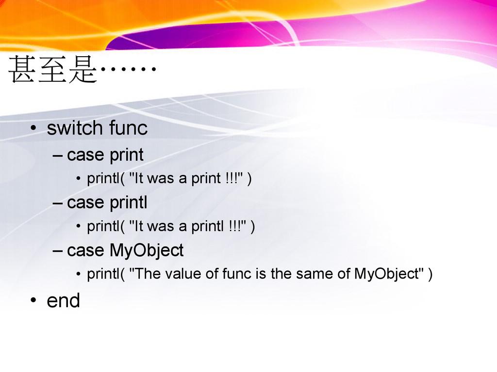 """甚至是…… • switch func – case print • printl( """"It ..."""