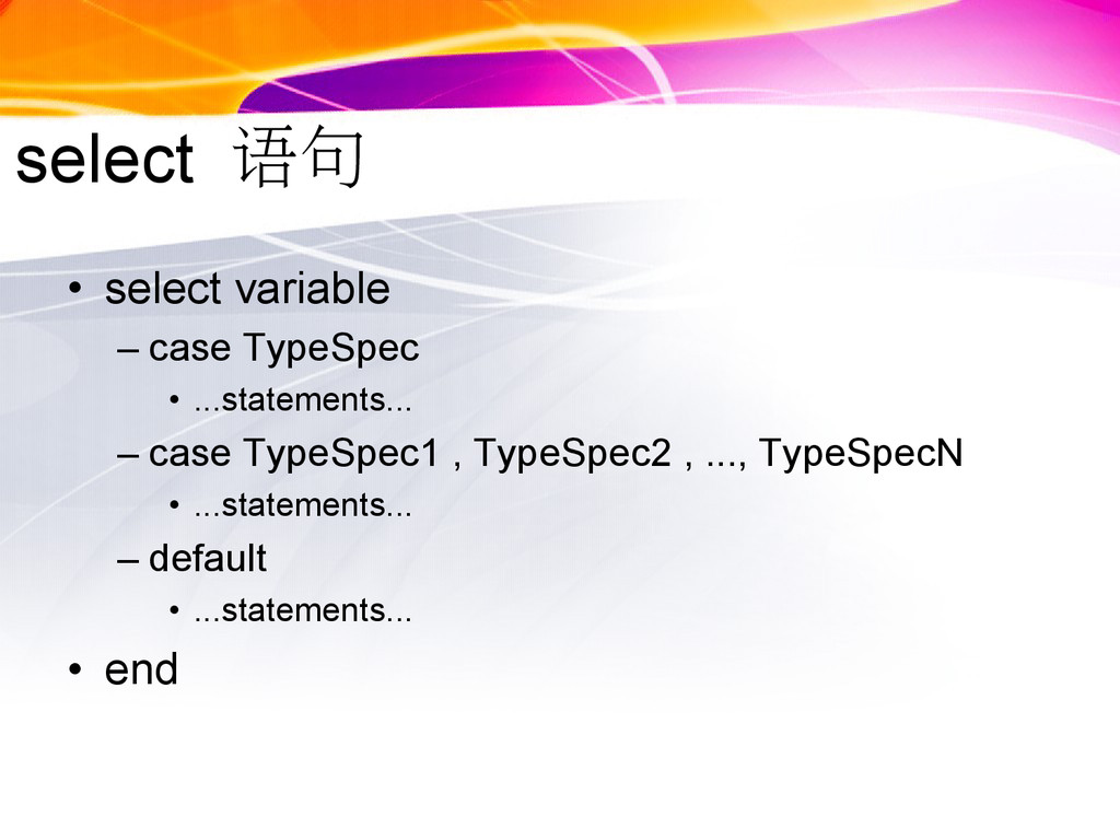 select 语句 • select variable – case TypeSpec • ....