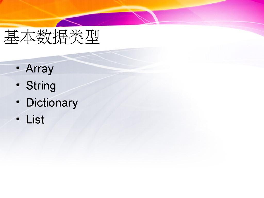 基本数据类型 • Array • String • Dictionary • List
