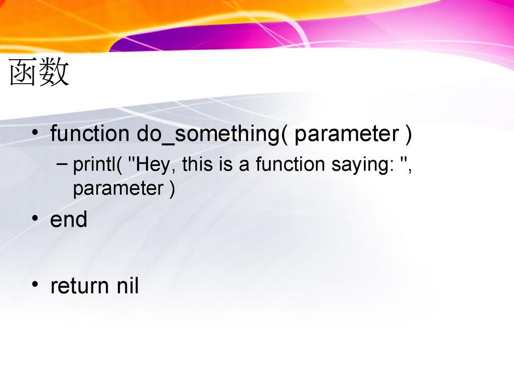 函数 • function do_something( parameter ) – print...