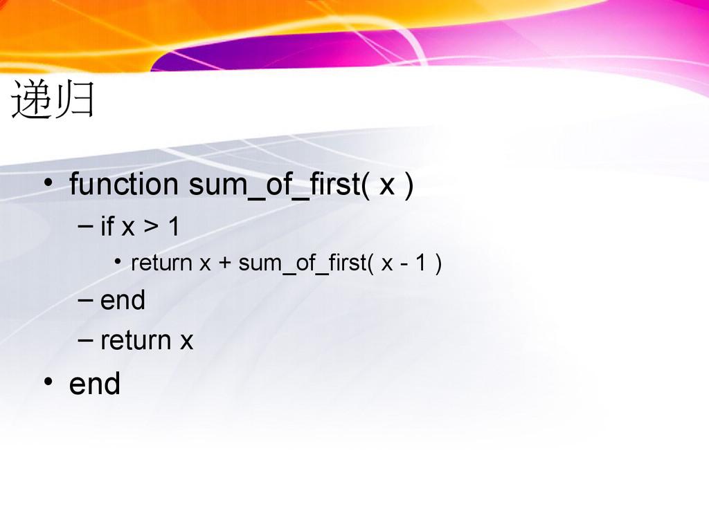 递归 • function sum_of_first( x ) – if x > 1 • re...