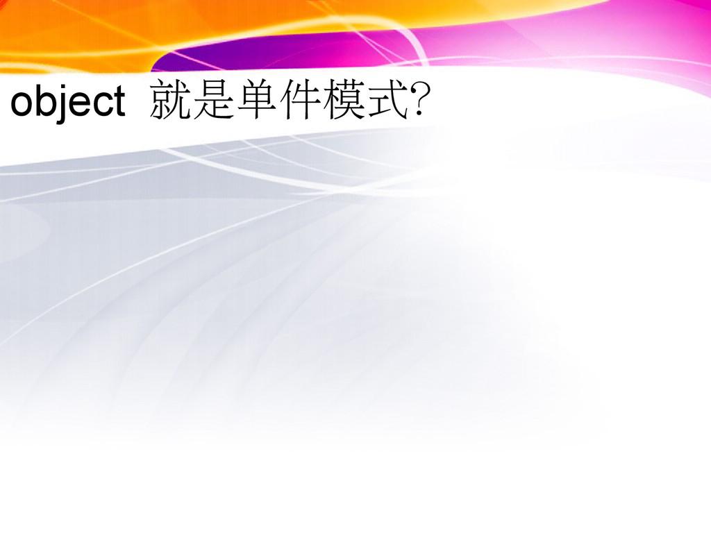 object 就是单件模式?