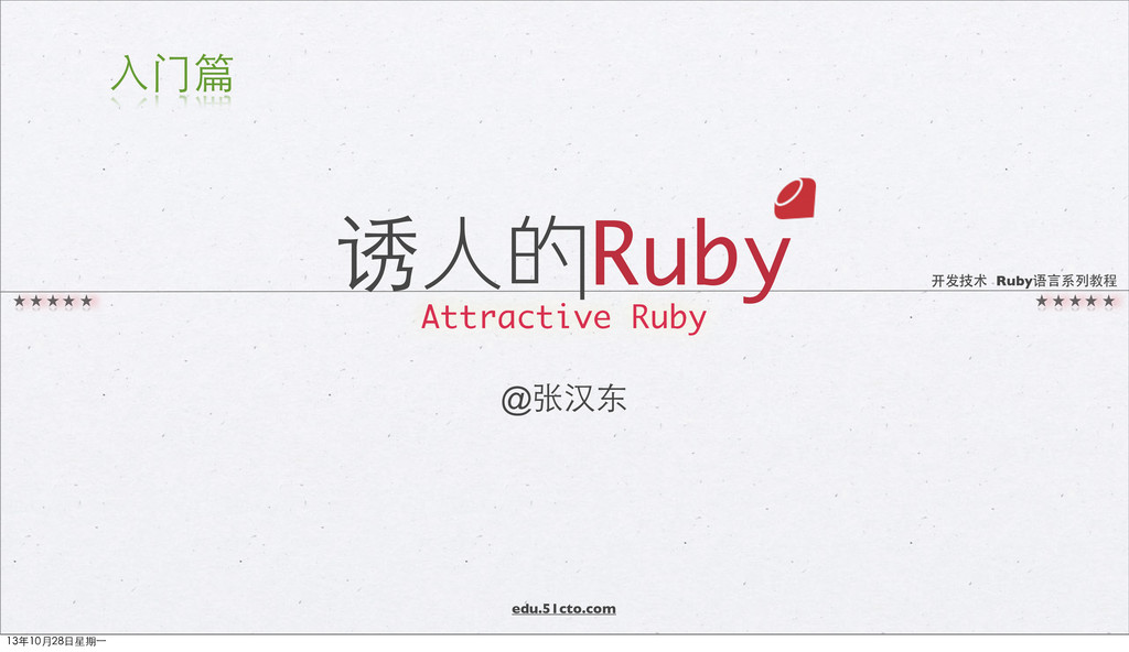 edu.51cto.com 诱人的Ruby Attractive Ruby 开发技术 Ruby...