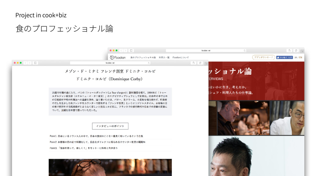 Project in cook+biz ⾷のプロフェッショナル論