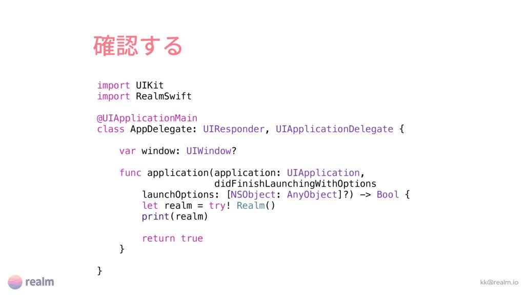 然钠ׅ kk@realm.io import UIKit import RealmSwift...