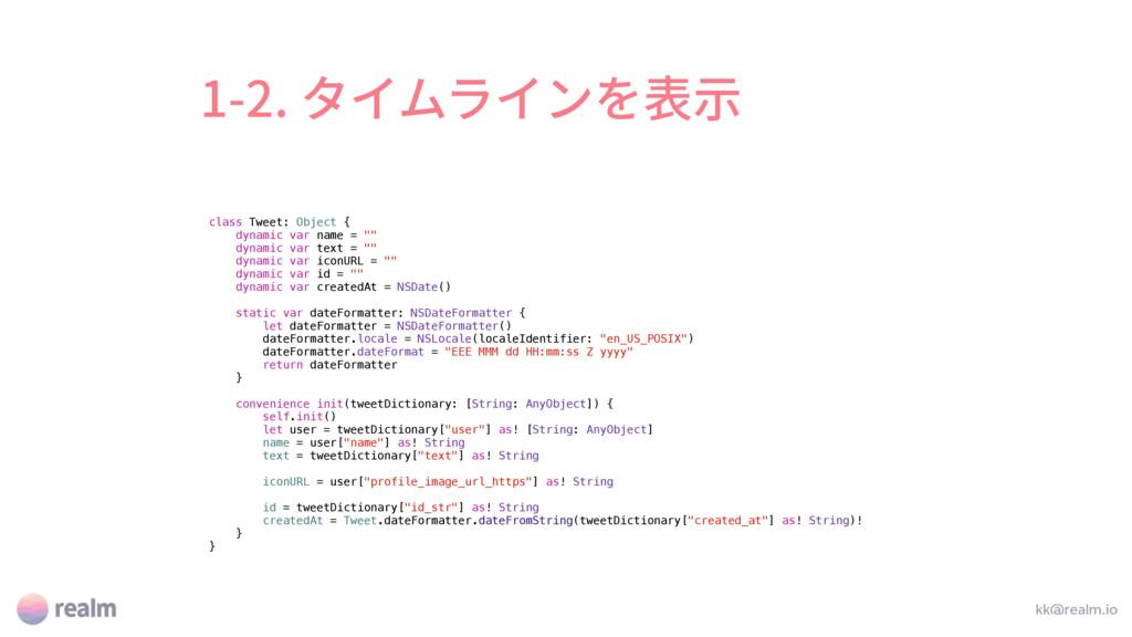 ة؎يٓ؎ٝ邌爙 kk@realm.io class Tweet: Object ...