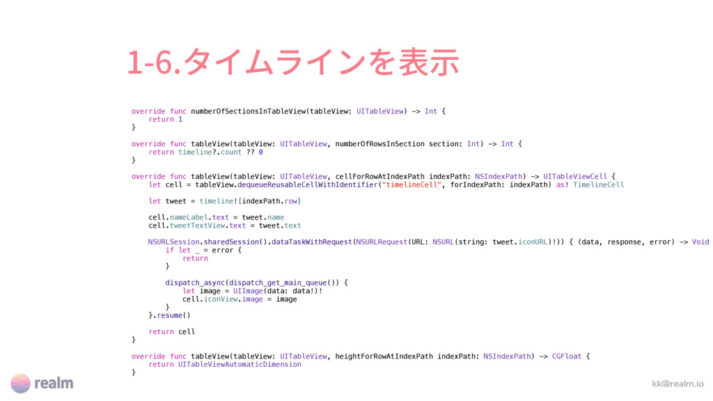 ة؎يٓ؎ٝ邌爙 kk@realm.io override func numberO...