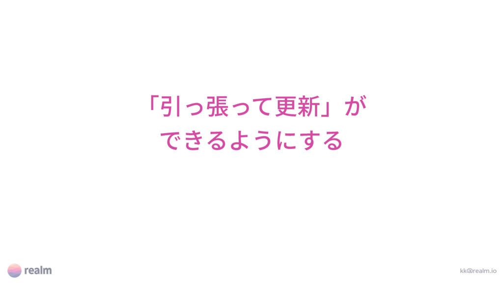չ䒷䓸ג刿倜պָ דֹ״ֲחׅ kk@realm.io