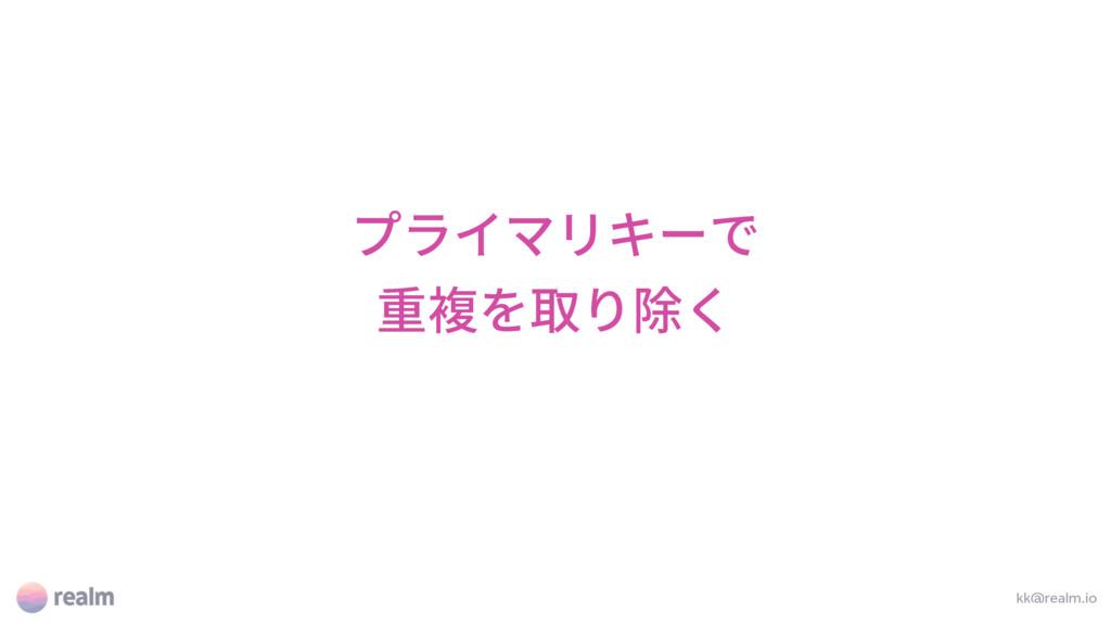 فٓ؎ؤؗ٦ד ꅾ醱《ꤐֻ kk@realm.io
