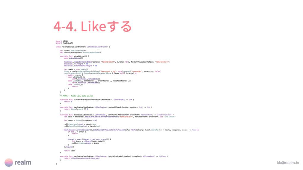 -JLFׅ kk@realm.io import UIKit import Rea...