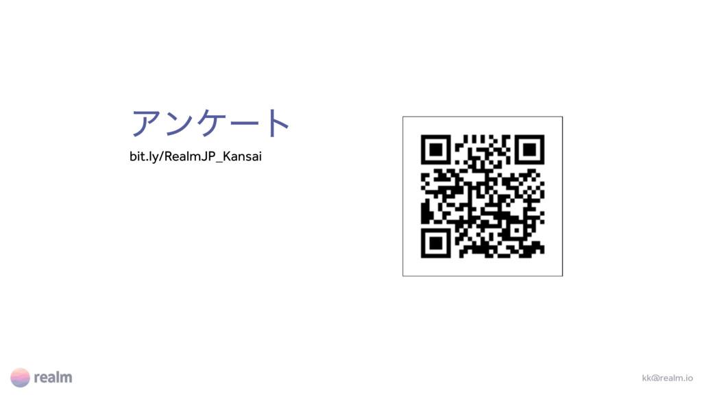Ξϯέʔτ bit.ly/RealmJP_Kansai kk@realm.io