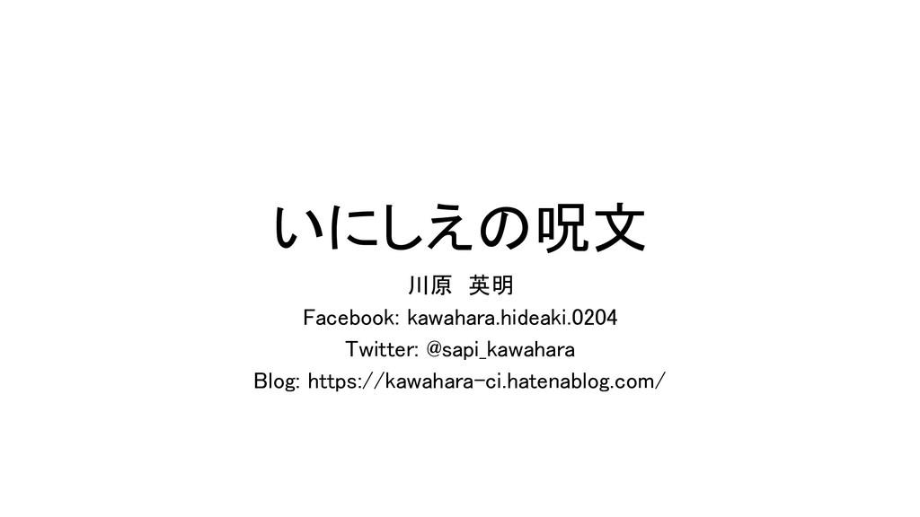 いにしえの呪文 川原 英明 Facebook: kawahara.hideaki.0204 T...