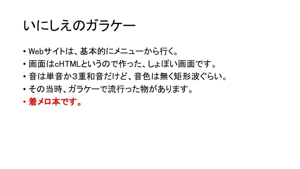 いにしえのガラケー • Webサイトは、基本的にメニューから行く。 • 画面はcHTMLという...