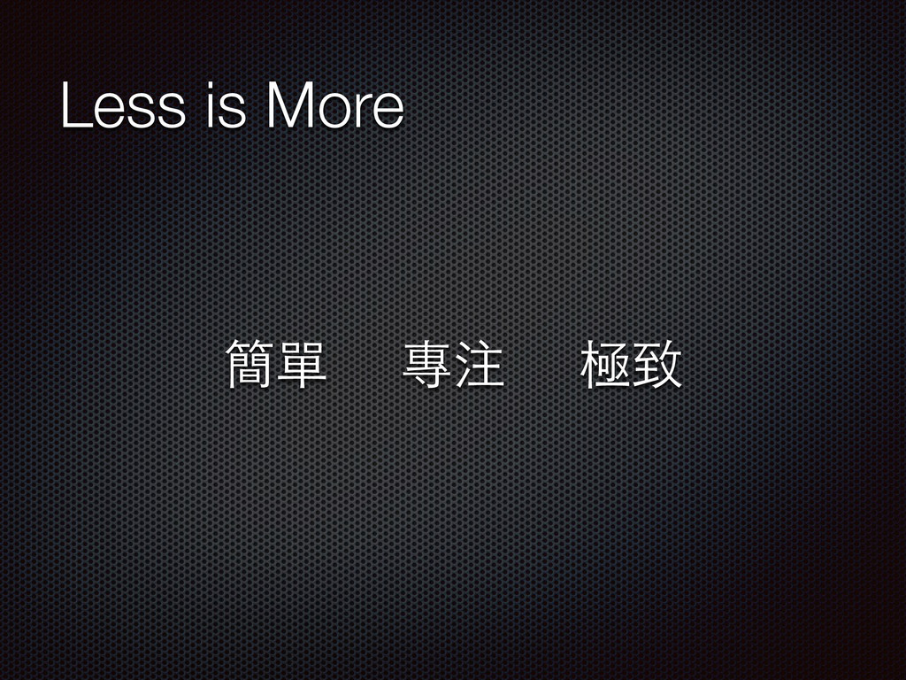 Less is More 簡單 專注 極致