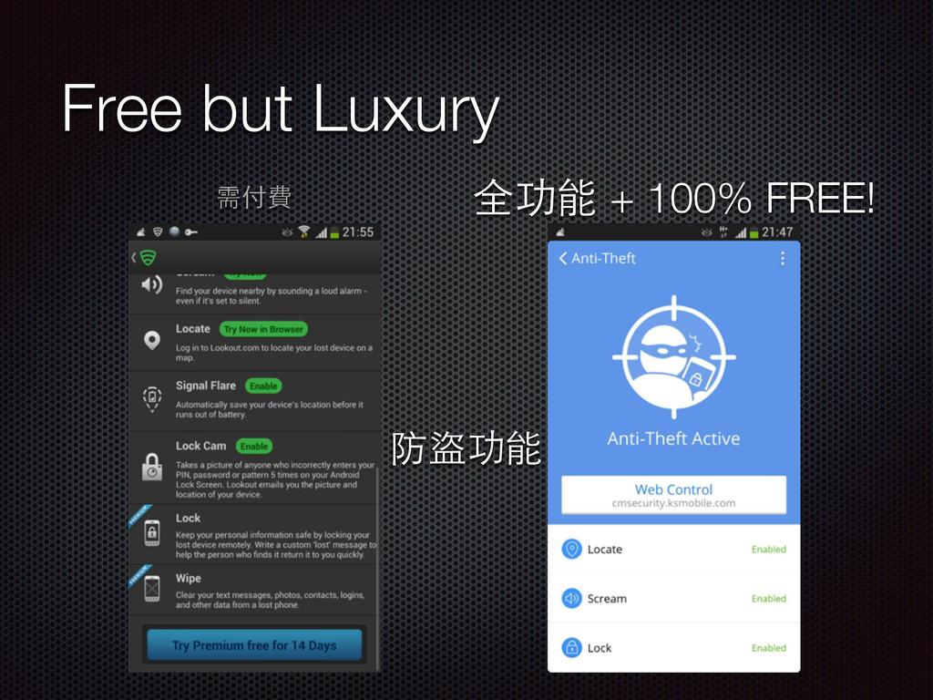 Free but Luxury 防盜功能 全功能 + 100% FREE! 需付費