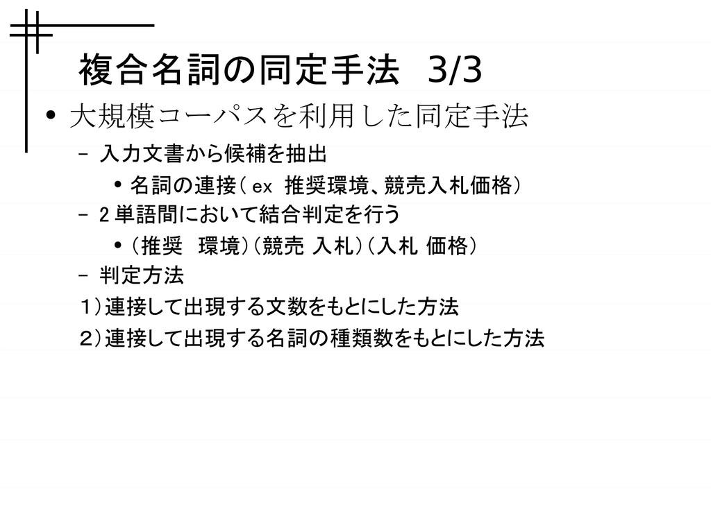 複合名詞の同定手法 3/3 ● 大規模コーパスを利用した同定手法 – 入力文書から候補を抽出 ...