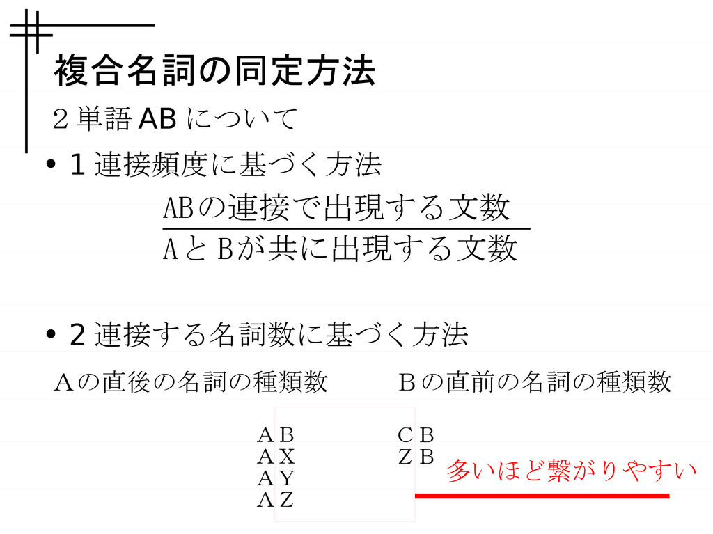 複合名詞の同定方法 2単語 AB について ● 1 連接頻度に基づく方法 ● 2 連接する名詞...