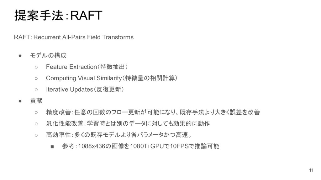 提案手法:RAFT RAFT:Recurrent All-Pairs Field Transf...