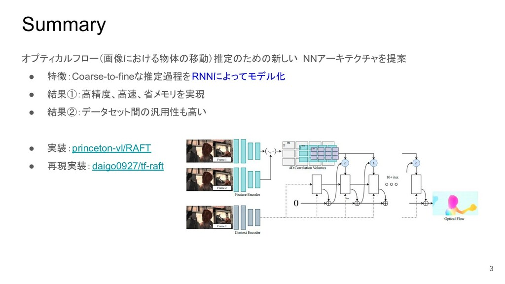 オプティカルフロー(画像における物体の移動)推定のための新しい NNアーキテクチャを提案 ● ...