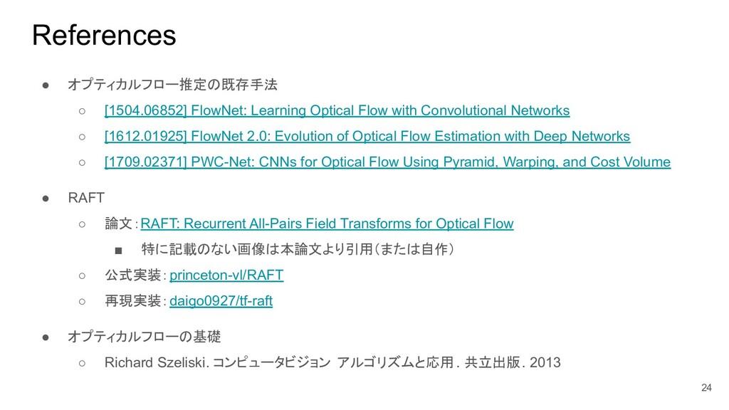 ● オプティカルフロー推定の既存手法 ○ [1504.06852] FlowNet: Lear...